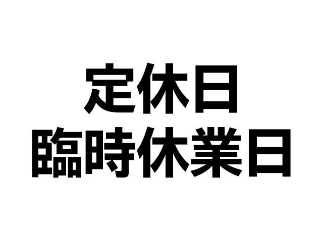 【モバイル】10月定休日および臨時休業日のお知らせ