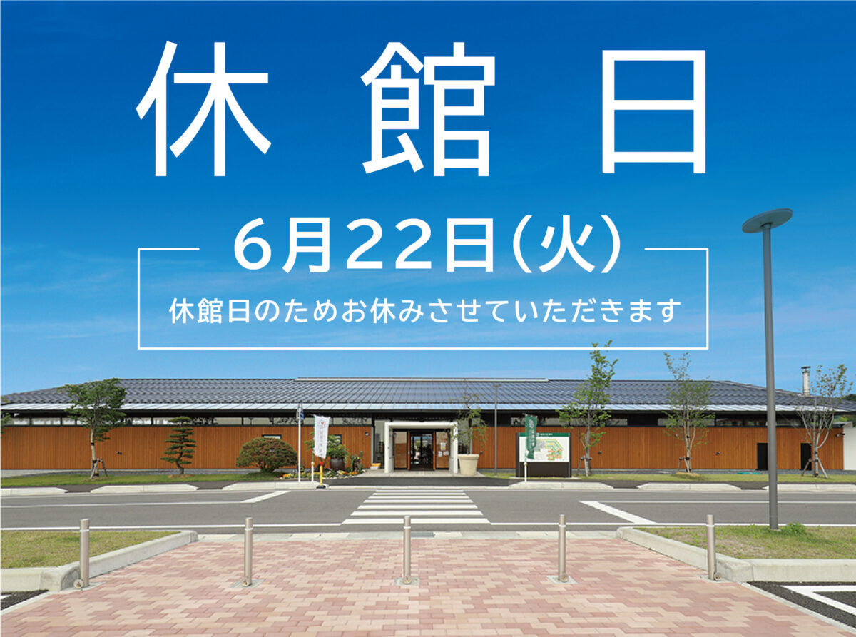 【道の駅】庭園の郷 保内 休館日のお知らせ